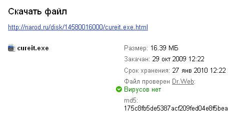 Бесплатное хранение и обмен mp3 аудио видео архивными и другими файлами