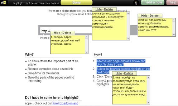 скриншот работы сервиса сохранения интернет страниц онлайн с возможность добавления своих заметок