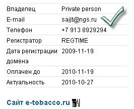 Как узнать телефон и мэйл хозяина конкретного сайта