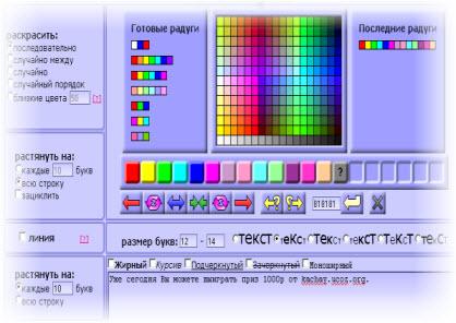 Создание красивого радужного HTML текста онлайн бесплатно