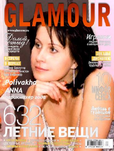 Шаблон обложки для журнала GLAMOUR